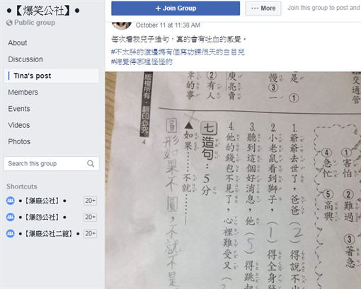 造句,邏輯,兒子,作業,爆笑公社 圖/翻攝自臉書爆笑公社