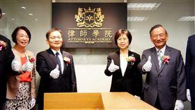 中華民國律師公會全聯會16日揭牌成立「律師學院」。(圖/律師公會全國聯合會提供)
