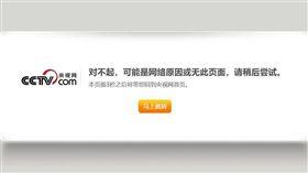 江蘇無錫312國道往上海高架路段10日傍晚6時許突發生坍塌,造成3人死亡,官媒央視新聞15日發出網評,點名無錫宣傳部門的輿情處理令人「匪夷所思」,但這篇犀利評論16日已被下架。(圖取自央視網頁cctv.com)