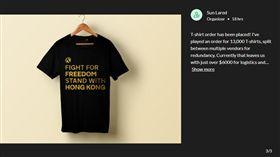 ▲台裔美籍球迷募百萬,NBA開幕戰送挺港T恤。(圖/翻攝自gofundme.com)