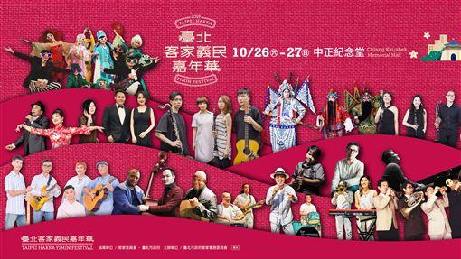 全國最盛大的義民慶典活動,70個客莊「一原鄉一特色」打造「臺北匯客市」