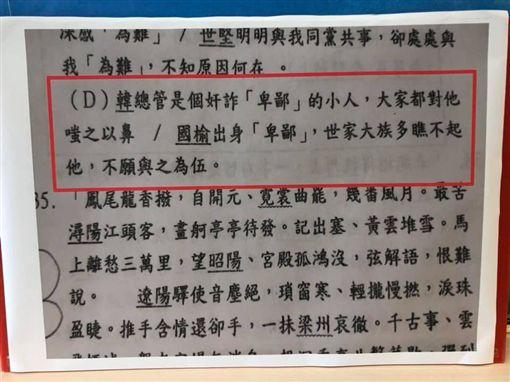 韓國「榆」是卑鄙小人?台中國中段考驚爆黑韓考題(圖/翻攝自蔡耀頡《承擔》青新世代臉書)