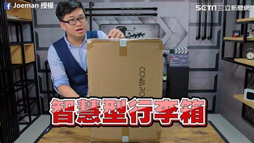Joeman開箱實測智慧行李箱。(圖/Joeman臉書授權)