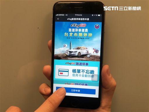 超商,遠通電收,eTag,信用卡,台北市路邊停車費,停車費