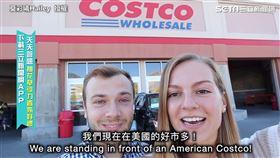 美國和台灣好市多人潮差超多 網驚:美國賣超多這個?