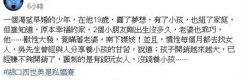 老司機,家室,抱怨,開銷,吃魚,喝茶,爆料公社 圖/翻攝自臉書爆料公社