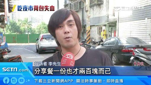 Don't kill !? Shilin Night Market, Zizi Niu 2, 600 yuan, scared