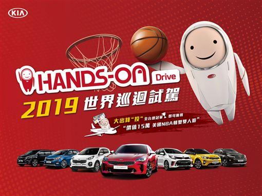 ▲KIA Hands-On drive 2019 世界巡迴試駕。(圖/KIA提供)