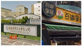 潤寅實業詐貸案,福懋興業、百纖果屋。(圖/翻攝自Google Map,百纖果屋臉書粉絲專頁)