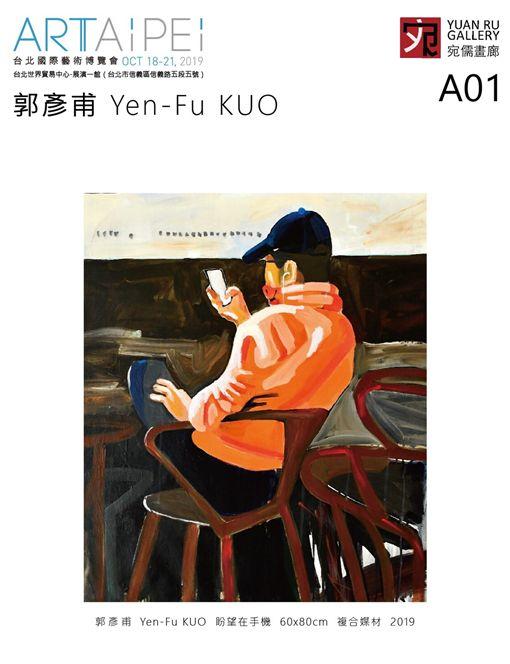 台北藝術博覽會 郭彥甫參展 行李箱 畫作 創作