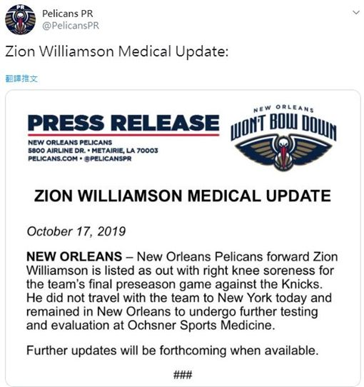 NBA/威廉森右膝出狀況!沃神說…NBA,紐奧良鵜鶘,狀元,Zion Williamson,膝傷翻攝自推特