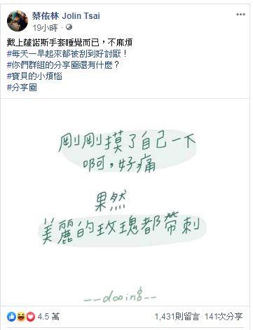 蔡依林/臉書