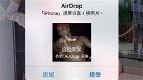 日前一名網友在臉書《爆廢公社》上分享自己在搭捷運時,被乘客透過AirDrop傳送一張圖提醒「AirDrop忘記關」,讓她相當感動並立刻關閉。(圖/翻攝自爆廢公社)