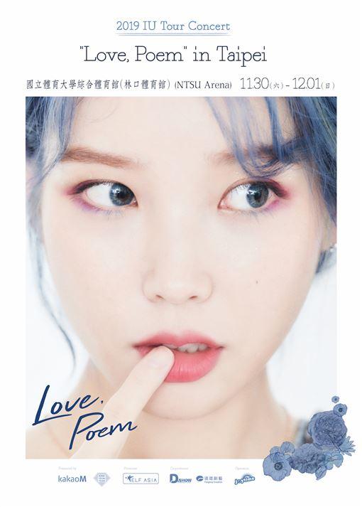IU 佳音娛樂 提供