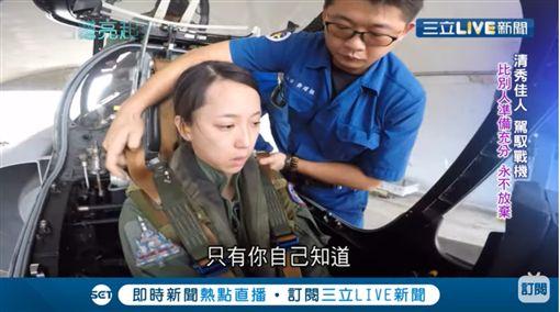 台灣亮起來-幻象女飛官(圖/台灣亮起來Youtube)