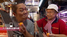 【台中彰化】高手就在菜市場 在台灣的故事(節目截圖)