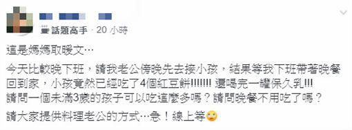 夫帶寶回家!餵「4紅豆餅+保久乳」 媽崩潰:他未滿3歲(圖/翻攝自爆怨公社臉書)