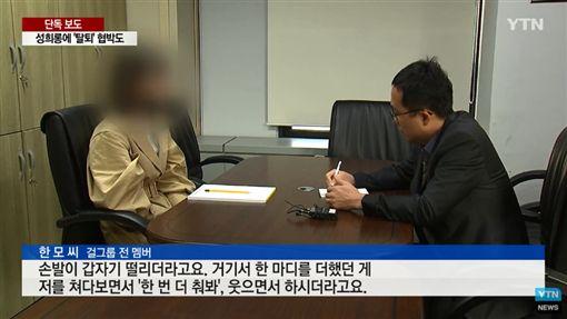 女團成員韓某爆被A代表搜擾 圖/YT 微博