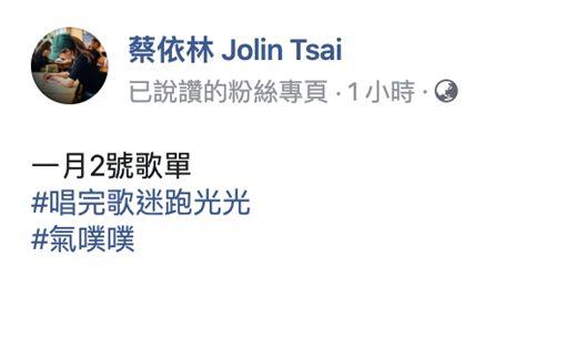 蔡依林演唱會歌單外洩 翻攝臉書