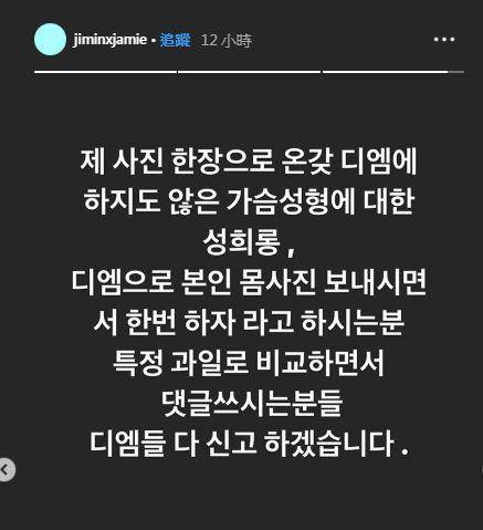 朴智敏/IG