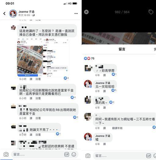 子涵,北一女,網友,打臉,臉書(圖/翻攝臉書)