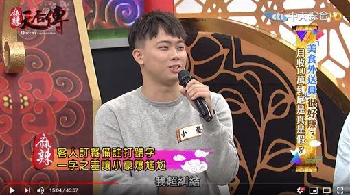 麻辣天后傳/YT