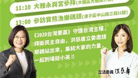 洪慈庸,蔡英文 圖/洪慈庸辦公室提供