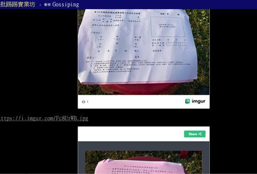 韓國瑜,總統候選人,造勢,呂秀蓮,連署書,PTT 圖/翻攝自PTT