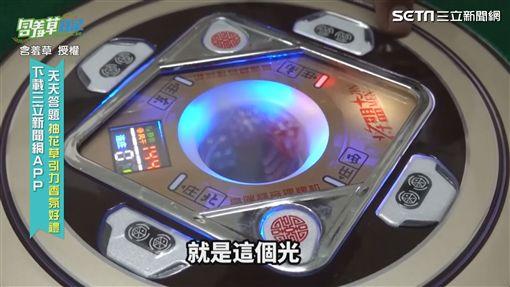 ▲電動麻將桌自動擲骰子。(圖/含羞草 授權)