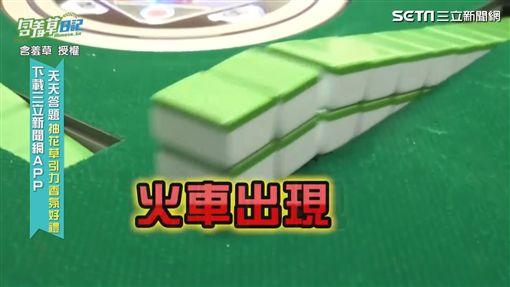 ▲還會自動洗牌將麻將排好。(圖/含羞草 授權)