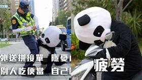 熊貓抱腿求放過…警局「外送」宣導超有梗!網推爆:太可愛(圖/翻攝自臉書TCPB局長室)