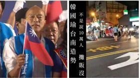 ▲韓國瑜、造勢會場攤販(組合圖,新聞台、翻攝臉書)