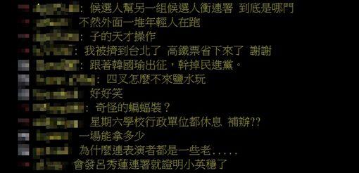 韓國瑜,呂秀蓮,連署書,造勢,台南(圖/翻攝自PTT)