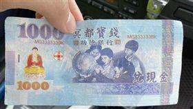 鈔票,紙鈔,冥鈔,國道,桃園