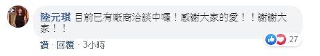 陸元琪 圖/臉書
