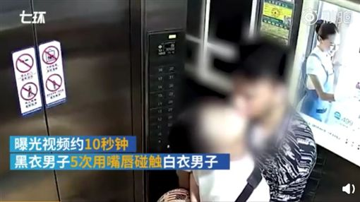 告白都失敗!空少灌醉機師「打包回家」…電梯內緊擁吻5次(圖/翻攝自澎湃新聞)