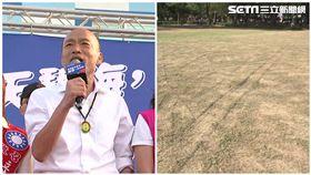 又寸草不生!韓國瑜台南造勢 公園草皮禿了、韓粉還留垃圾
