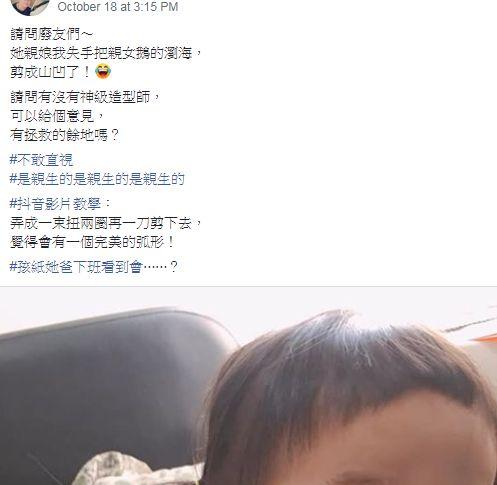 瀏海,剪瀏海,少女阿國,爆廢公社 圖/翻攝自臉書爆廢公社