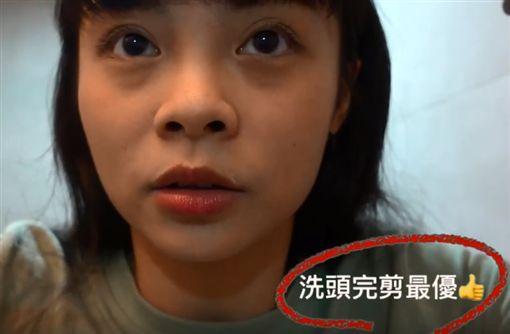瀏海,剪瀏海,少女阿國,爆廢公社 圖/翻攝自YouTube
