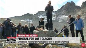 瑞士冰川永遠消失 上百人穿黑衣「送行」(圖/翻攝自ARIRANG NEWS YouTube)