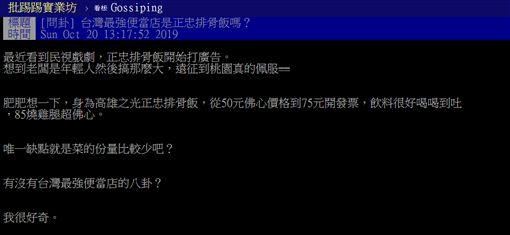 正忠排骨飯,台灣,便當,霸主,PTT 圖/翻攝自PTT