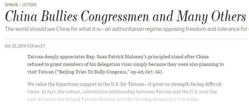 華爾街日報網站20日刊登駐紐約辦事處長徐儷文發表的「中國霸凌美國國會議員與其他眾多人士」(China Bullies Congressmen and Many Others)文章。(圖取自華爾街日報網頁wsj.com)