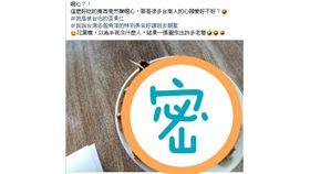 台南魚腸,翻攝自爆怨公社