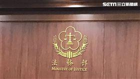 法務部。(圖/記者楊佩琪攝)