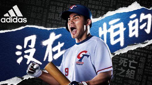 「#沒在怕的」adidas力挺中華隊迎戰世界12強棒球賽。(圖/品牌提供)