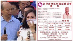 又歧視?李佳芬代韓國瑜出征東南亞 後援會稱菲國「地區」 組合圖/資料照、翻攝自公民割草行動臉書、