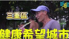 (圖/取自Youtube哈哈台)