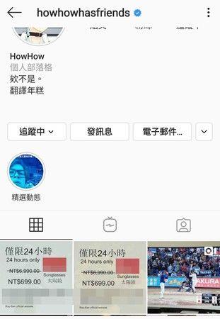 HowHow(圖/翻攝自PTT)