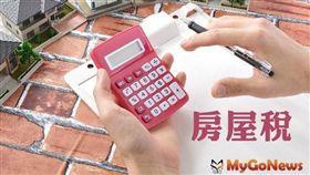 名家專用/MyGonews/北市府房屋稅政策方向為單一且自住輕稅及提高多戶持有成本(勿用)