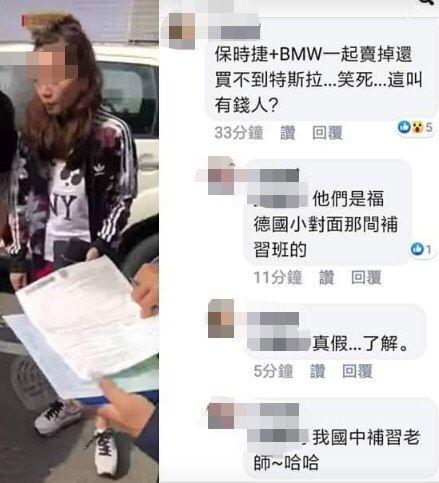 台北市傅姓女網友在臉書社團《爆怨公社》發文,指出鄧姓人妻駕駛BMW追撞她的特斯拉,還找來駕駛保時捷的丈夫,態度十分囂張(翻攝臉書)